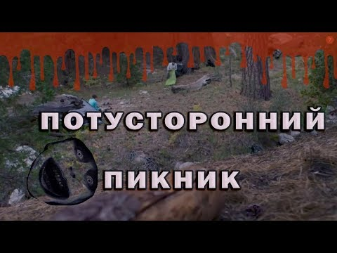 Фильм ужасов- Короткометражка-Потусторонний пикник