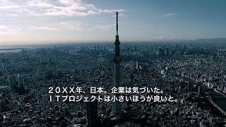 20XX年、IT業界の未来(マジセミ/オープンソース活用研究所)