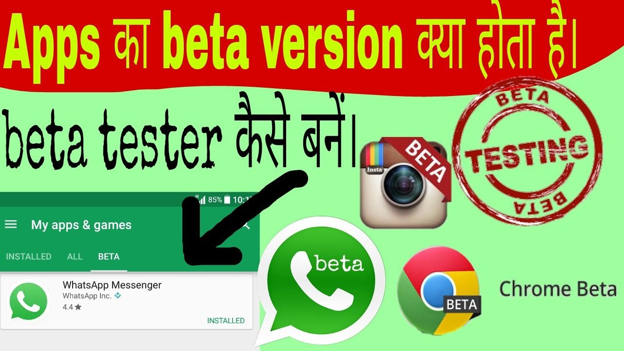 (हिन्दी) What is beta version of app & how to become a beta tester