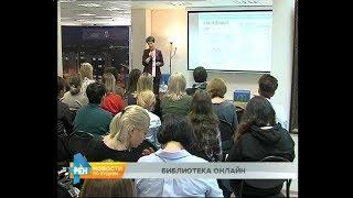 Впервые в Иркутске проходят курсы ''Библиотека на миллион лайков''