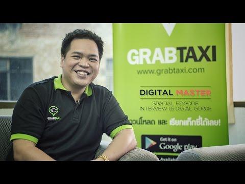 Digital Master Ep.27 - เรียกเเท็กซี่ทันใจกับ GRAB TAXI