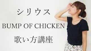 シリウス BUMP OF CHICKEN TVアニメ「重神機パンドーラ」主題歌 歌い方講座 いくちゃんねる
