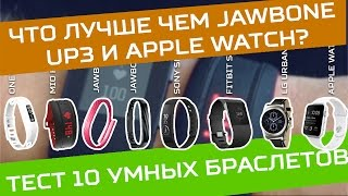 Нужны ли фитнес-трекеры и умные часы? Тест 10 браслетов.