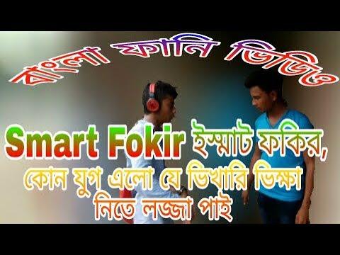 Smat fokir দেখুন কোন যুগ ভিক্ষুক ভিক্ষা নিতে লজ্জা পাই,, Masti BD,, thumbnail