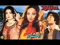 RISHTAA (1980) - NADEEM, SHABNAM, ANJUMAN, ALLAUDDIN - OFFICIAL PAKISTANI MOVIE