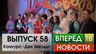 """Новости. Выпуск 58. Конкурс """"Две Звезды"""" Заиграево (14.04.2017)"""
