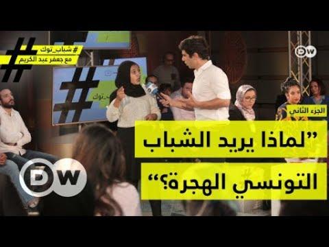 لماذا يريد الشباب التونسي الهجرة؟ - الجزء الثاني| شباب توك  - نشر قبل 30 دقيقة