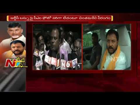 Police Lodges Complaint On MLA Chintamaneni Prabhakar Over RTC Bus Controversy    NTV