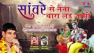साँवरे से नैना थारा लड़ जासी   श्याम भजन   स्वर मंगत गुज्जर   Sanwre Se Naina Thara Lad Jaasi