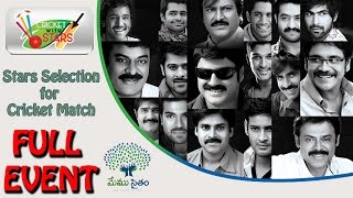 Stars Selection for Memu Saitam Cricket Match | FULL EVENT