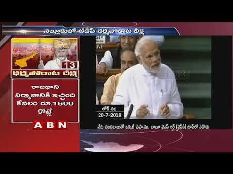 CM Chandrababu Naidu speech at Dharma Porata Deeksha in Nellore | Part 2 | ABN Telugu