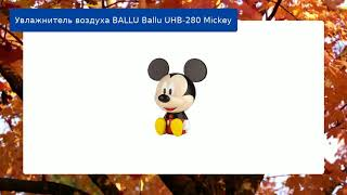 Увлажнитель воздуха BALLU Ballu UHB-280 Mickey обзор