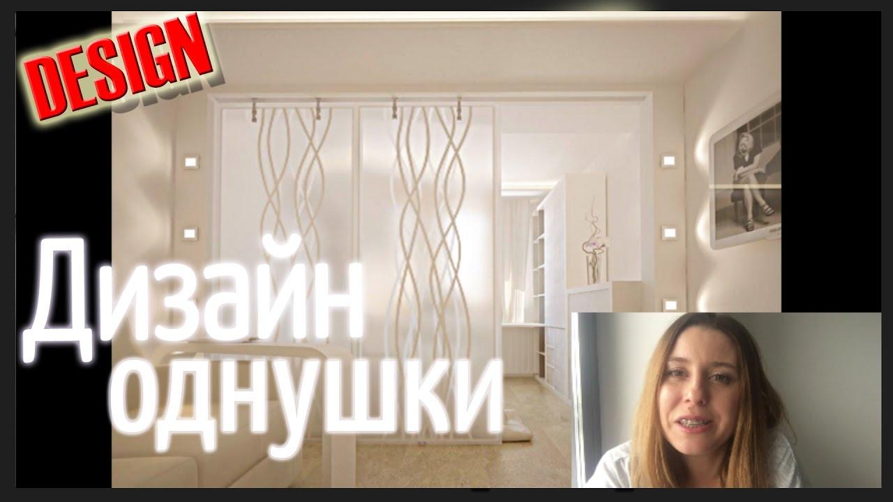 Дизайн Однокомнатной Квартиры с Разделением | Дизайн Однокомнатной Квартиры с Разделением на Две Зоны