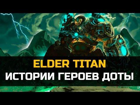 видео: История dota 2: elder titan, Эдер Титан