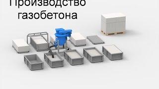 видео Производства газобетонных блоков: оборудование, технология