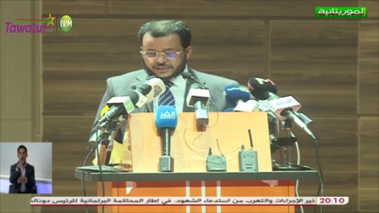كلمة وزير الشؤون الإسلامية في افتتاح مؤتمر علماء إفريقيا للتسامح و الاعتدال المنعقد في نواكشوط