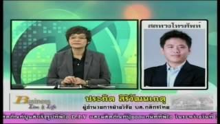 ประกิต สิริวัฒนเกตุ 23-1-60 On Business Line & Life