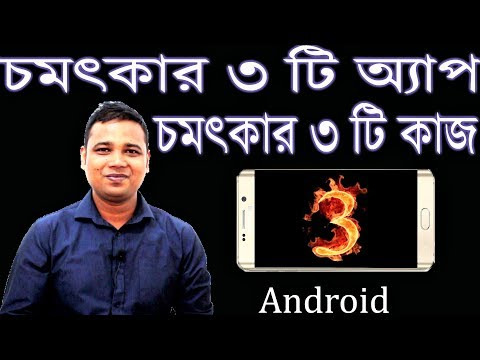 Top Three App For Android | Bangla |
