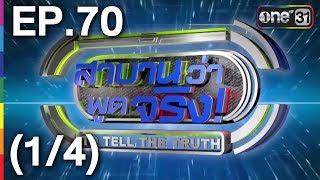 สาบานว่าพูดจริง | EP.70 (1/4) | 29 ก.ค. 60 | One31