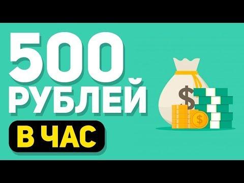 Как заработать школьнику летом  в интернете 500 рублей