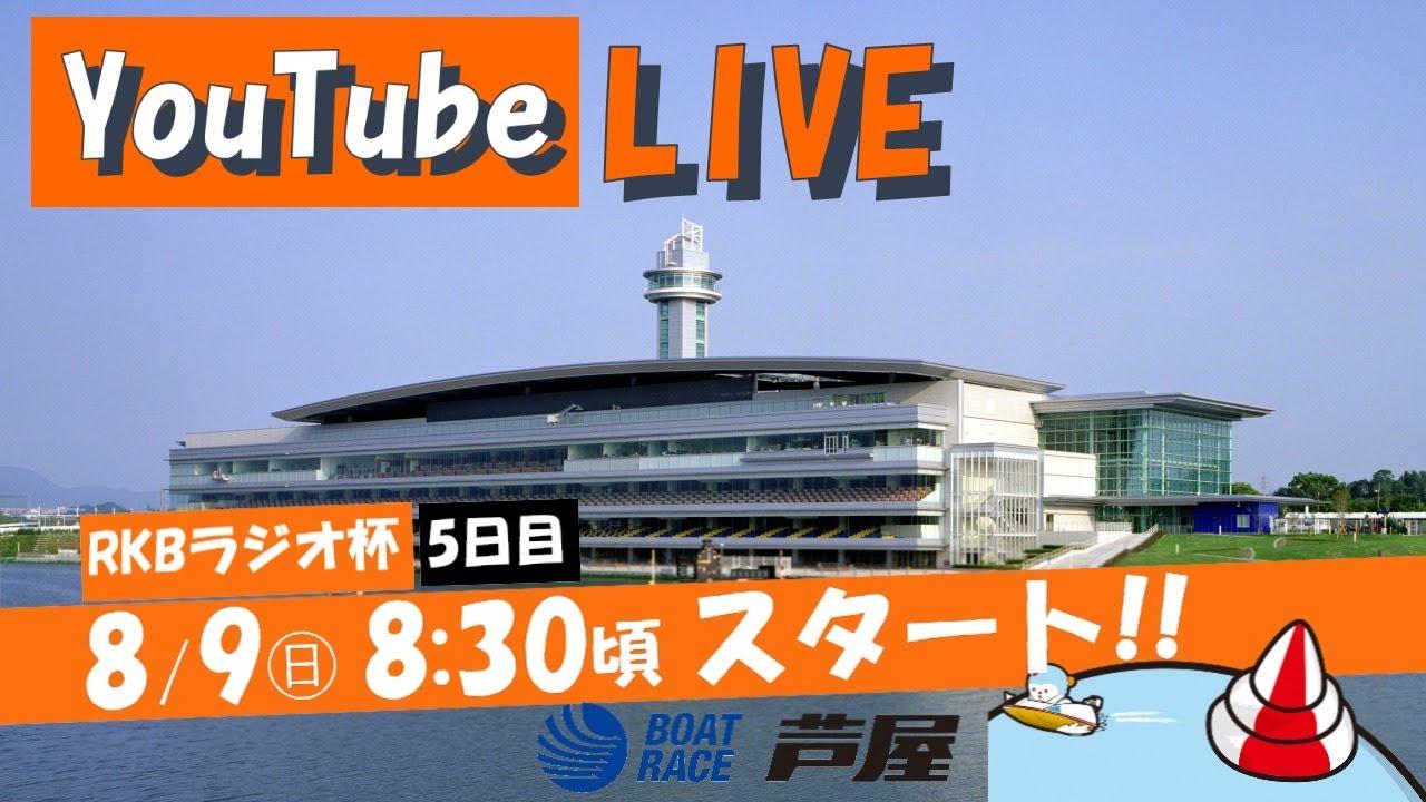 【8月9日】RKBラジオ杯 ~5日目~