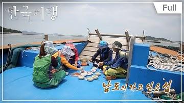 [Full] 한국기행- 남도의 가고 싶은 섬 5부- 내 고향 남쪽바다 암태도 반월도