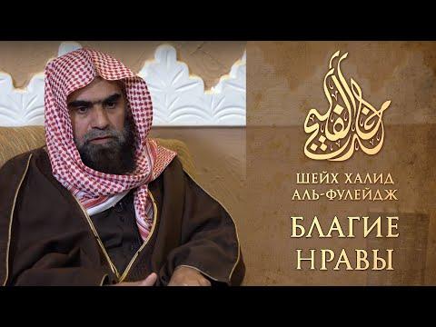 Благие нравы - Шейх Халид Аль-Фулейдж