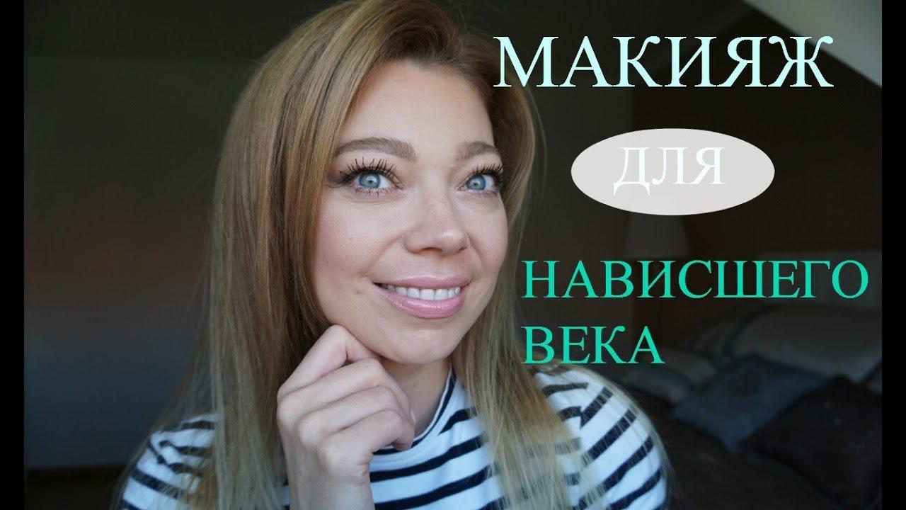 Уроки макияжа. Красивый дневной макияж романтичная весна. - YouTube