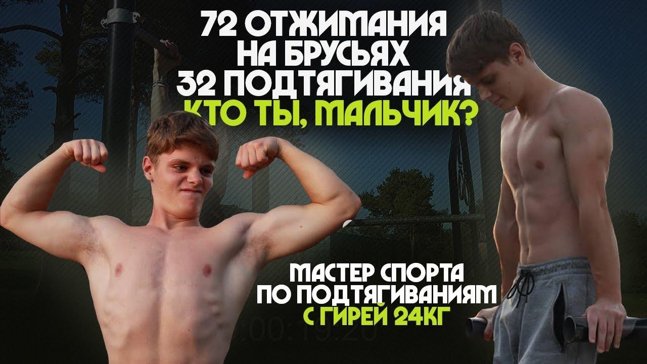 В чем СЕКРЕТ Бешеной СИЛЫ 15ти летнего подростка?! Секрет раскрыт! Делаем анализ тела Андрея!