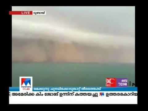mekunu cyclone - Dubai   Manorama News
