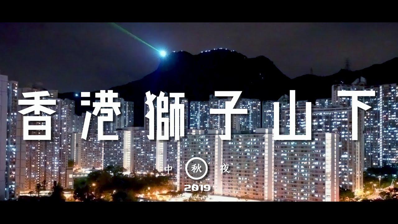 2019香港.獅子山下中秋夜(黃大仙)