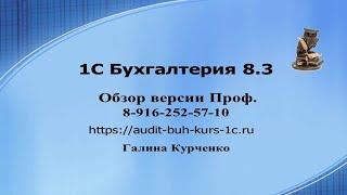 Обзор версии проф.  1С Бухгалтерия 8. 3
