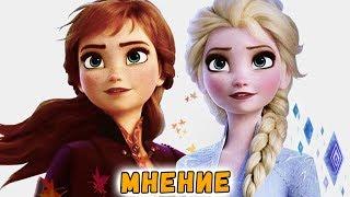 Холодное Сердце 2 Мнение о новом мультфильме Disney