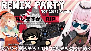 【REMIX PARTY】TOP 10 (?) REVEAL! AND PARTY! and chat. with Kiara and kokorobeats!