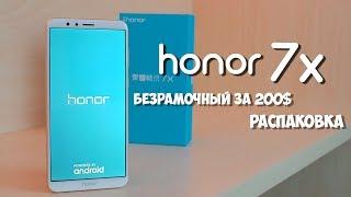 Honor 7X - распаковка лучшего бюджетного смартфона 2017!