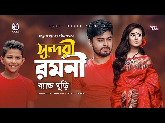 Sundori Romoni | সুন্দরী রমণী | Band Ghuri | Bangla New Song 2020 | Official Music Video | Eid 2020