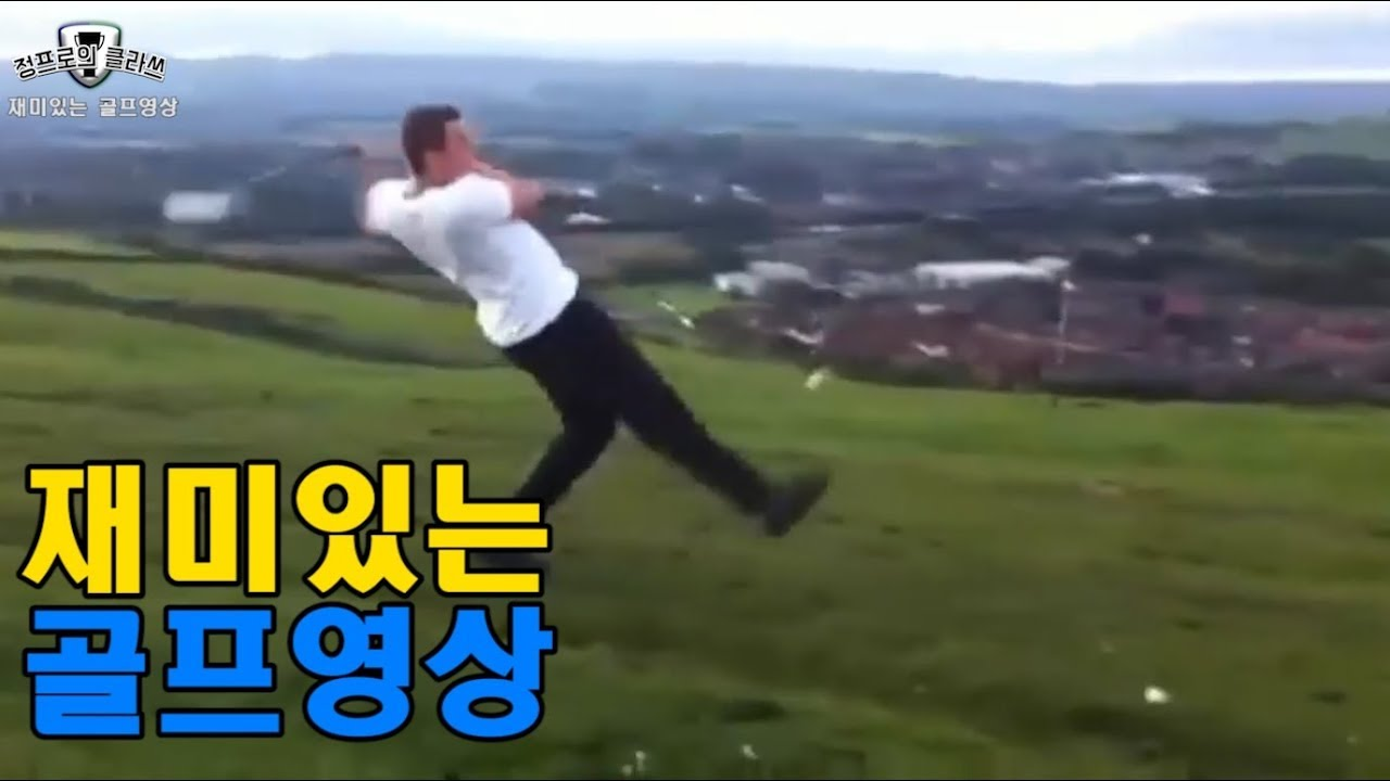 재미있는 골프영상 모음, Humorous golf video, golf fail compilation, golf humorous moments 정프로의클라쓰