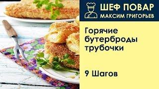 Горячие бутерброды-трубочки . Рецепт от шеф повара Максима Григорьева