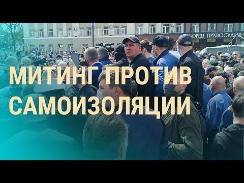 Протесты во время пандемии   ВЕЧЕР   20.04.20