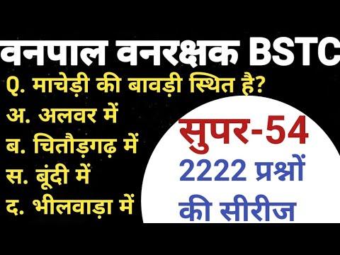 वनरक्षक Gk 2021 || वनपाल सामान्य ज्ञान || Forest Guard Gk || राजस्थान जीके-54 || BSTC 2021 Classes