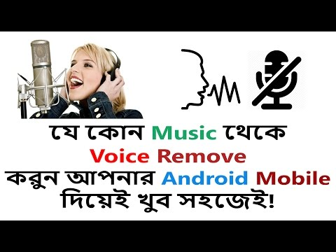 How To Remove Voice from Any Music in Android Apps | Create instrumental Music | Bangla