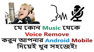Video How To Remove Voice from Any Music in Android Apps | Create instrumental Music | Bangla download MP3, 3GP, MP4, WEBM, AVI, FLV Maret 2018