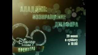 Disney Channel Russia promo - The Return Of Jafar (premiere)