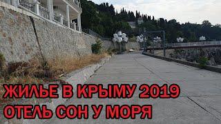 #крым #crimea #цены Крым: ГДЕ снять жилье. Отель Сон У Моря.