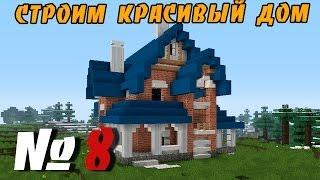 видео: Minecraft | как построить красивый дом (выпуск 10) [8/7]