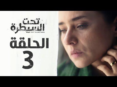 مسلسل تحت السيطرة HD - الحلقة الثالثة ( 3 ) بطولة نيللي كريم - Ta7t Elsaytra Series Eps 03