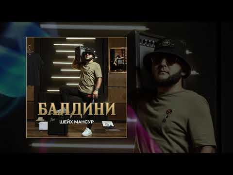 Шейх Мансур - Балдини (Официальная премьера трека)