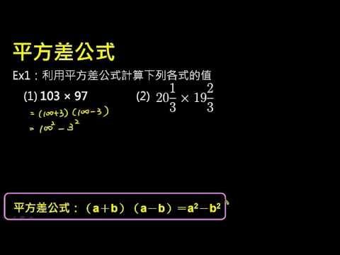 【例題】平方差公式求值:給乘積 - YouTube