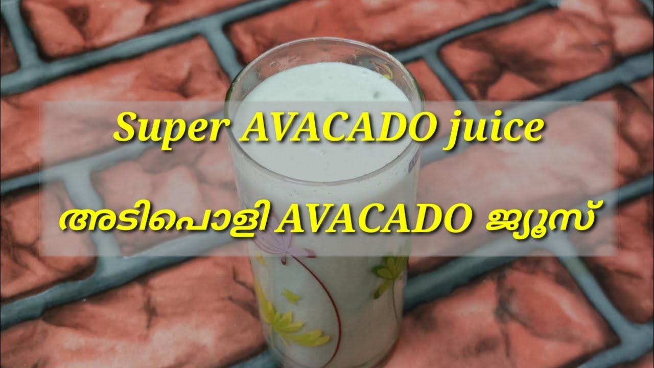 Avacado Banana Shake - Avocado Juice - അടിപൊളി അവക്കാഡോ ബനാനാ മില്ക്ക് ഷേക്ക്