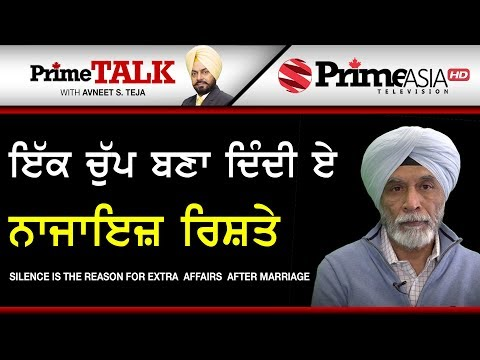 Prime Talk 211 Silence is the Reason for Extra Affairs after Marriage